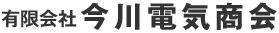千葉県市原市の有限会社今川電気商会